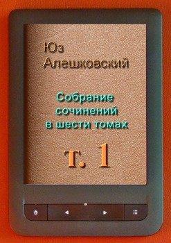 Собрание сочинений вшести томах