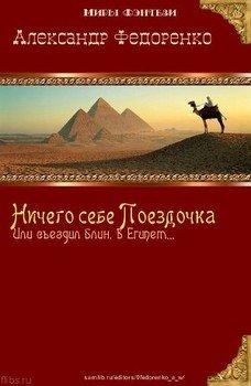 Ничего себе Поездочка или Съездил блин в Египет