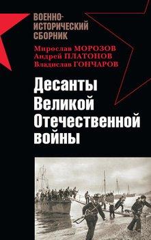 Десанты Великой Отечественной войны