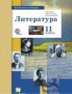 Русский язык и литература. Литература. 11 класс. Базовый и углублённый уровни
