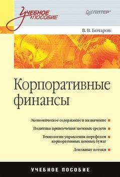 Корпоративные финансы. Учебное пособие