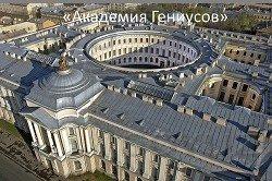 Академия Гениусов
