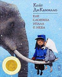Как слониха упала с неба