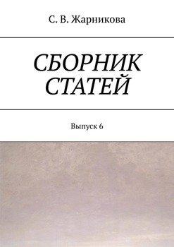 Сборник статей. Выпуск6