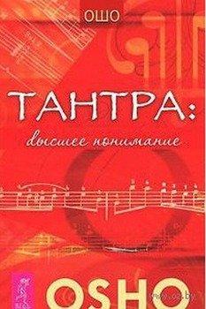 Тантра - высшее понимание