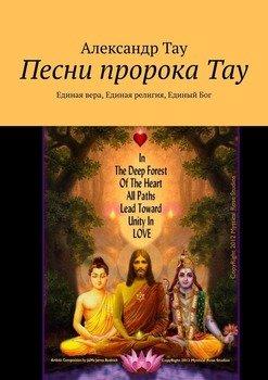 Песни пророкаТау. Единая вера, Единая религия, Единый Бог