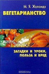 Вегетарианство. Загадки и уроки, польза и вред