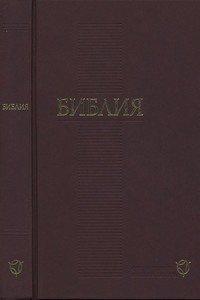 Библия: современный русский перевод. Пятикнижие Моисея