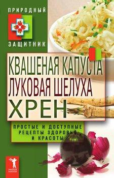 Квашеная капуста, луковая шелуха, хрен. Простые и доступные рецепты здоровья и красоты