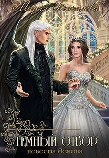 Темный отбор. Невеста демона