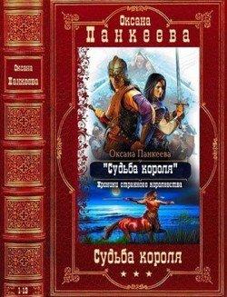 Цикл Судьба короля. Компиляция. Книги 1-13