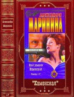 Цикл романов Каменская. Компиляция. Книги 1-17