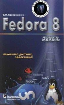 Fedora 8 Руководство пользователя