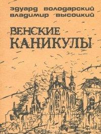 Венские каникулы