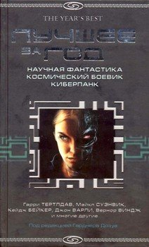 Книги для подростков научная фантастика
