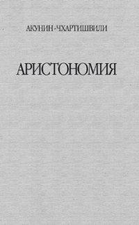 Аристономия