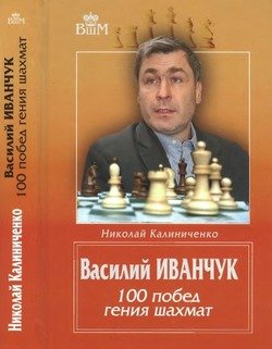 Василий Иванчук. 100 побед гения шахмат