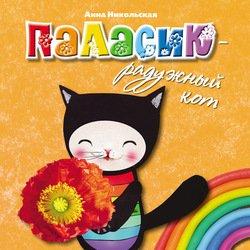 Паласик - радужный кот