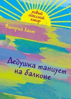 Книга о том кто такие родители откуда они взялись читать