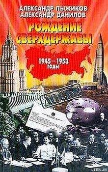 Рождение сверхдержавы: 1945-1953 гг