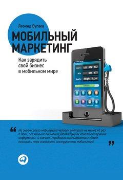 Мобильный маркетинг. Как зарядить свой бизнес в мобильном мире