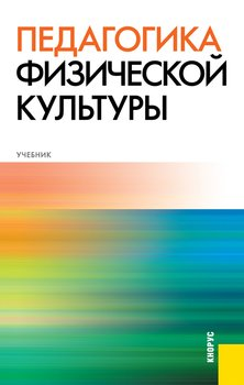 Педагогика физической культуры