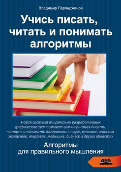 Учись писать, читать и понимать алгоритмы. Алгоритмы для правильного мышления. Основы алгоритмизации