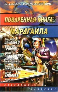 Поваренная книга Мардгайла