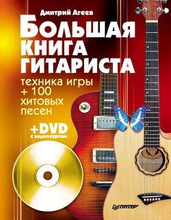 Большая книга гитариста. Техника игры + 100 хитовых песен