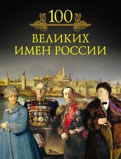 100 великих имен России