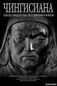 Чингисиана. Свод свидетельств современников