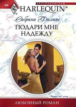 Обложка книги Подари мне надежду