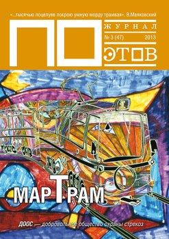 МарТрам. Журнал ПОэтов № 3 2013 г.
