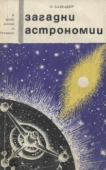 Загадки астрономии