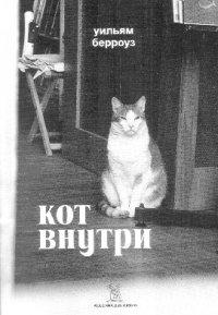 Кот внутри