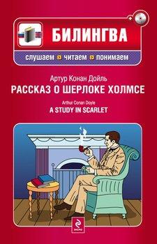 Рассказ о Шерлоке Холмсе / A Study in Scarlet