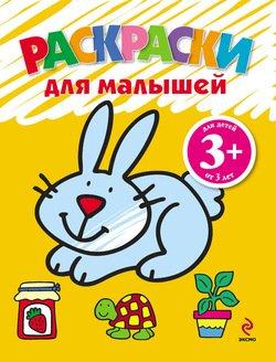 """Книга """"Раскраски для малышей. Зайчик"""" скачать бесплатно ..."""