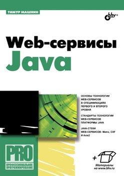 Web-сервисы Java