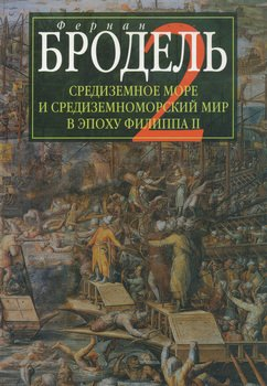 Средиземное море и средиземноморский мир в эпоху Филиппа II. Часть 2. Коллективные судьбы и универсальные сдвиги
