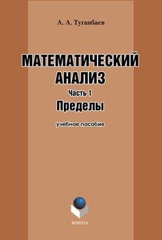 Математический анализ. Часть 1. Пределы: учебное пособие