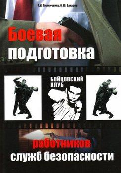 fb2 Новые компетенции службы персонала. Серия «Русский менеджмент»