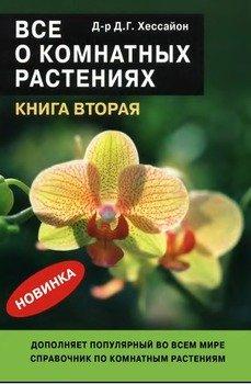 Все о комнатных растениях. Книга вторая
