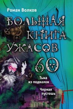 Большая книга ужасов – 60