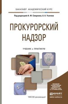 Прокурорский надзор скачать учебник