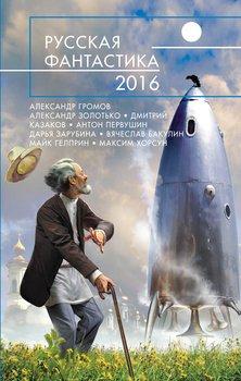 Русская фантастика – 2016