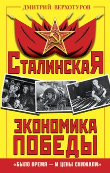 Сталинская экономика Победы. «Было время – и цены снижали»