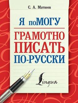 Я помогу грамотно писать по-русски
