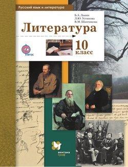 Русский язык и литература. Литература. 10 класс. Базовый и углублённый уровни