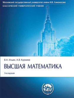 Высшая математика. 2-е издание, 3-е издание