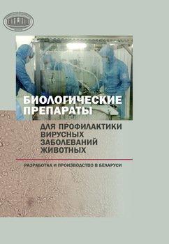 Биологические препараты для профилактики вирусных заболеваний животных